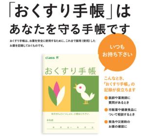 おくすり手帳①